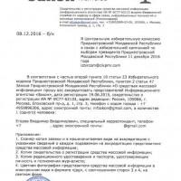 Заявка на аккредитацию и список прилагаемых документов, направленных в ЦИК ПМР