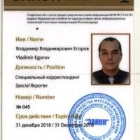 Редакционное удостоверение В. В. Егорова