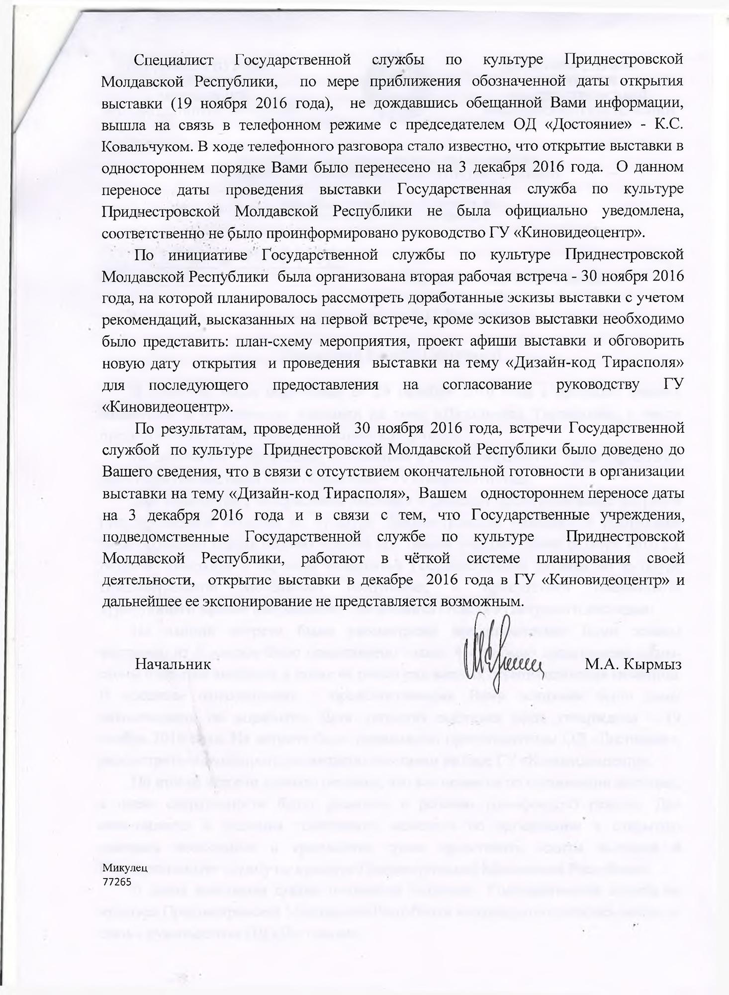Официальный отказ в просьбе оказания содействия в проведении выставки «Дизайн–код Тирасполя»