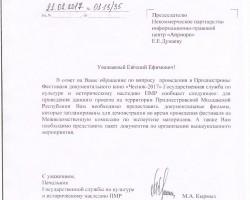 Ответ на Письмо №1 от Госслужбы по культуре ПМР