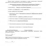 Заявление о выдаче гастрольного удостоверения на право осуществления гастрольной деятельности на некоммерческой основе (без извлечения прибыли)